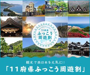 11fuken-fukkou-shuyu_300_250